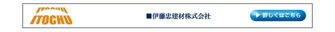 伊藤忠建材株式会社