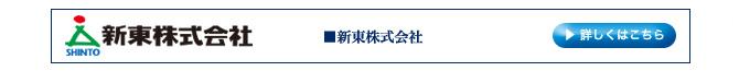 新東株式会社