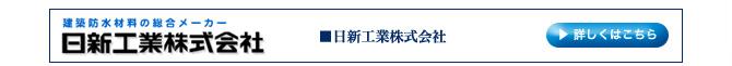 日新工業株式会社